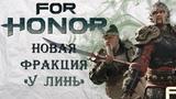 For Honor - Новая фракция