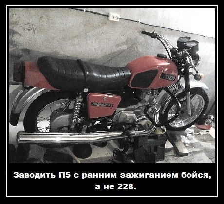 Мотоциклы иж юпитер иж планета