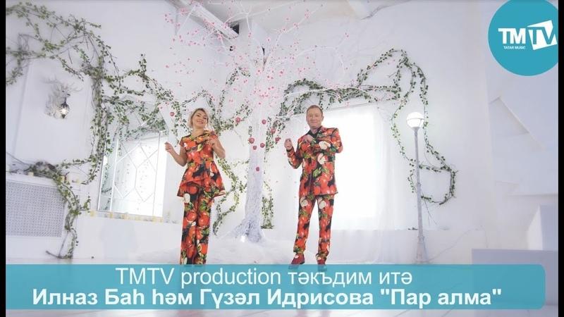 Ильназ Бах һәм Гүзәл Идрисова - Пар алма.