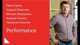 009. Performance Иван Карев, Андрей Морозов, Михаил Мокрушин, Андрей Роенко, Тамерлан Локьяев