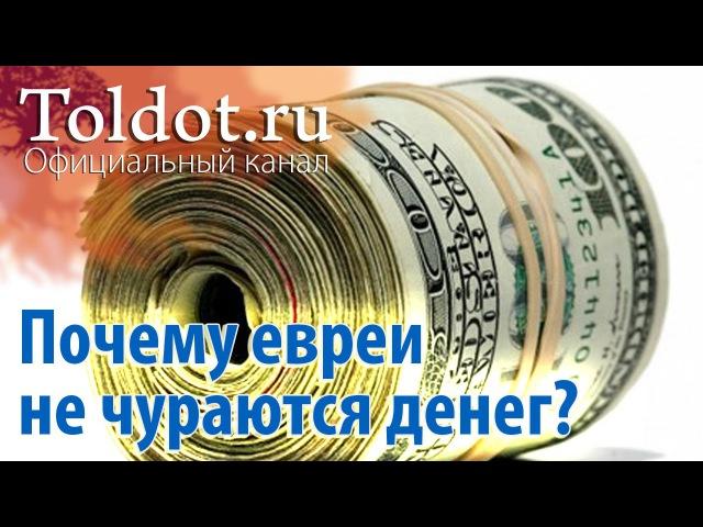 Тора и Деньги. Почему евреи не чураются денег. Рав Ашер Кушнир