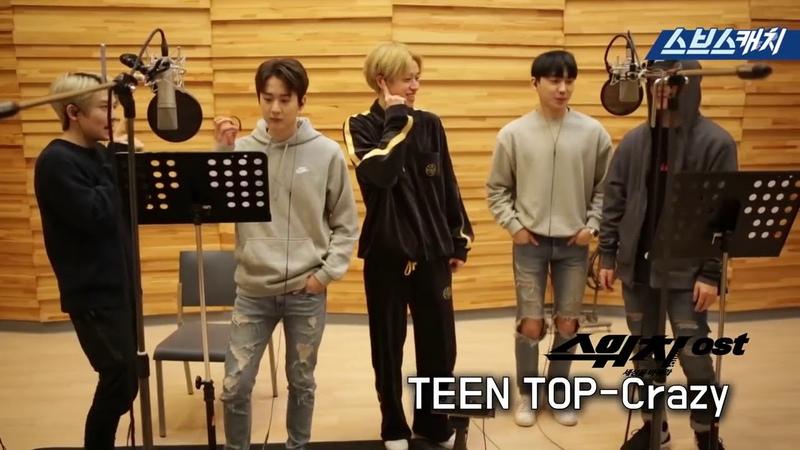 TEEN TOP(틴탑) - Crazy Making 메이킹 전격 공개!! 《SwitchChange the World 스위치 - 세상을 바꿔라 OST Part1 스브498