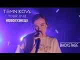 Закулисье тура в Новокузнецке - Елена Темникова (TEMNIKOVA TOUR 17/18)