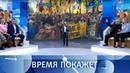 Украина под санкциями. Время покажет. Выпуск от 23.10.2018