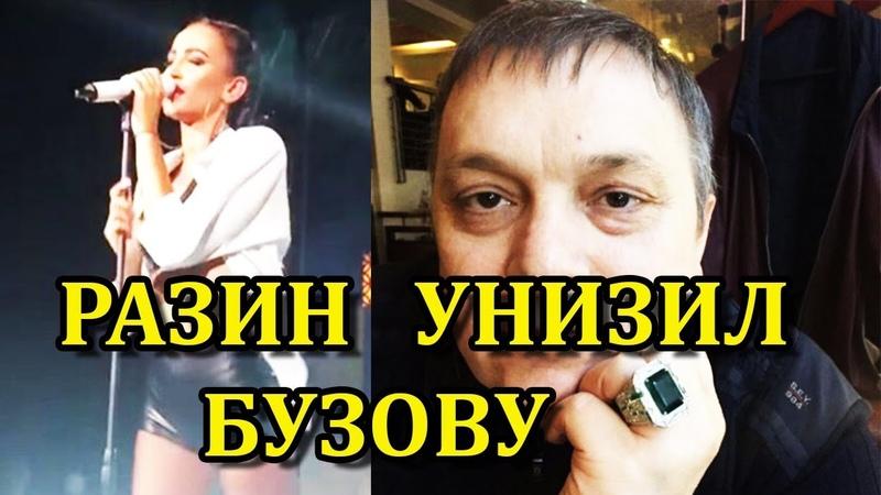 Андрей Разин унизил Ольгу Бузову