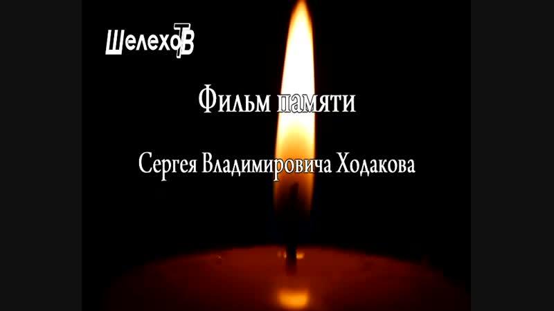 Фильм памяти Сергея Ходакова