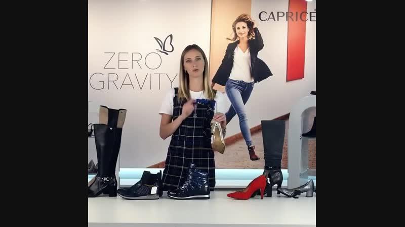 Коротко о капсульной коллекции эксклюзивной модельной обуви Caprice Premium - в нашем видео Ждём Вас в ТРЦДонецк Сити 🇩🇪Tamari