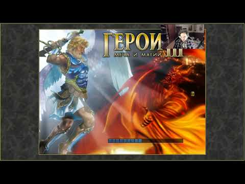 ТИРЛИ-ТЮ -_- Heroes of Might and Magic III