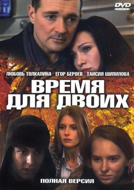 Время для двоих (2011)