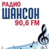 Радио Шансон Ульяновск 90,6  FM