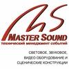 MasterSound Техническое обеспечение мероприятий