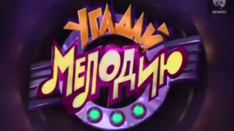 Угадай мелодию (ОРТ, 20.01.1999 г.). Карина Адамова, Александр Бескурников и Юлия Яковлева