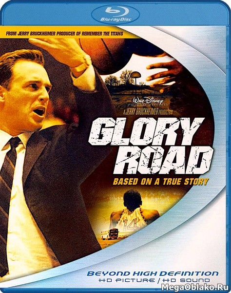 Игра по чужим правилам / Glory Road (2006/BDRip/HDRip)