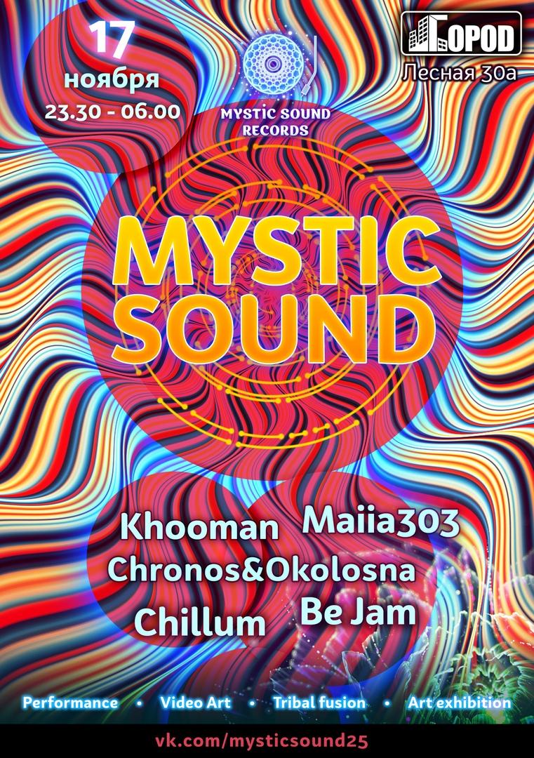 Афиша Москва 17.11 Mystic Sound Party