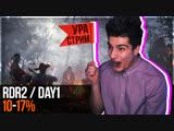 Стрим // Red Dead Redemption 2 (Day 1 – 17%) // s3r4.tv