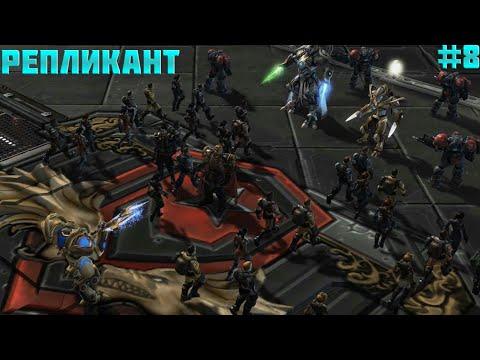StarCraft 2 Replicant (Репликант)Подъем империи (RUS) 8
