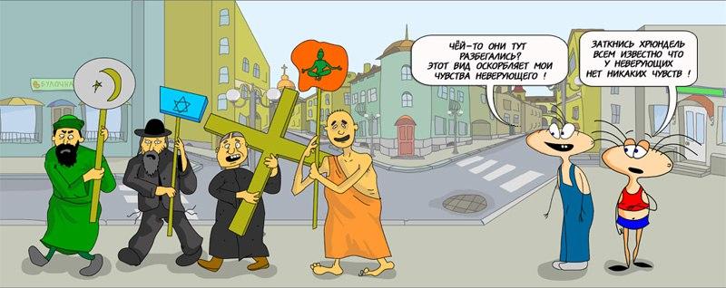 Россию включили в список стран, где нарушают права атеистов