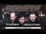 OOMPH Москва 14 сентября CROCUS CITY HALL
