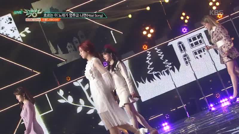 뮤직뱅크 Music Bank - 흐르는 이 노래가 멈추고 나면 (Heal Song) - 라붐(LABOUM).20181207