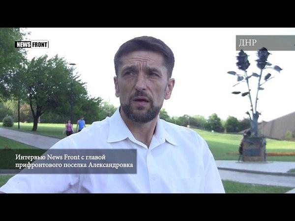 Глава Александровки: Украина в 2014 преследовала цель уничтожить все коммуникации, воду, свет. Опубликовано: 17 мая 2018 г.