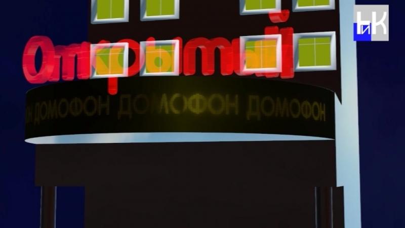 Конец программы НИК Новости и начало программы Открытый домофон (НИК ТВ, 31.08.2018)