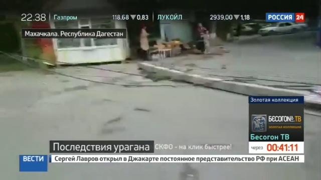 Новости на Россия 24 • Дагестан остался без света из-за аномальной жары и урагана