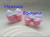 Нежные бантики. Delicate bows