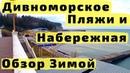 Дивноморское Набережная и Пляжи. Дивноморск. Обзор в Декабре с Детьми