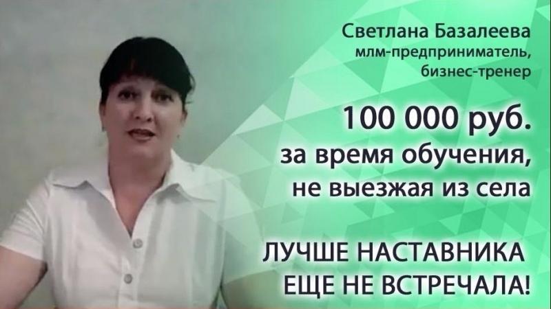 Светлана Базалеева 100 тыс. руб. заработала за время обучения