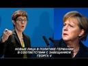 Новые лица в политике Германии в соответствии с завещанием Георга V. №969
