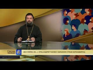 «Все умрём, но...» Отец Андрей Ткачёв о заразном страхе коронавируса