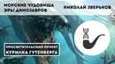 Морские чудовища эры динозавров Николай Зверьков