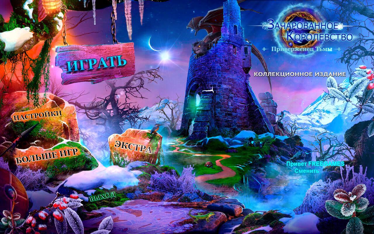 Зачарованное королевство 4: Приверженец тьмы. Коллекционное издание | Enchanted Kingdom 4: Fiend of Darkness CE (Rus)