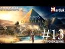 Assassins creed: Origins ➤ ПРОХОЖДЕНИЕ #13 ➤ Саис - В поисках Скарабея