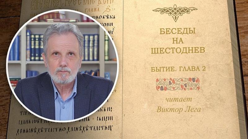 Беседы на Шестоднев. Бытие. Глава 2. Виктор Лега. Библейский портал
