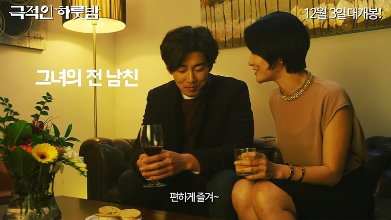 Korean Movie 극적인 하룻밤 (Love Guide For Dumpees, 2015) 연애 유형별 영상 (Date Types Video)