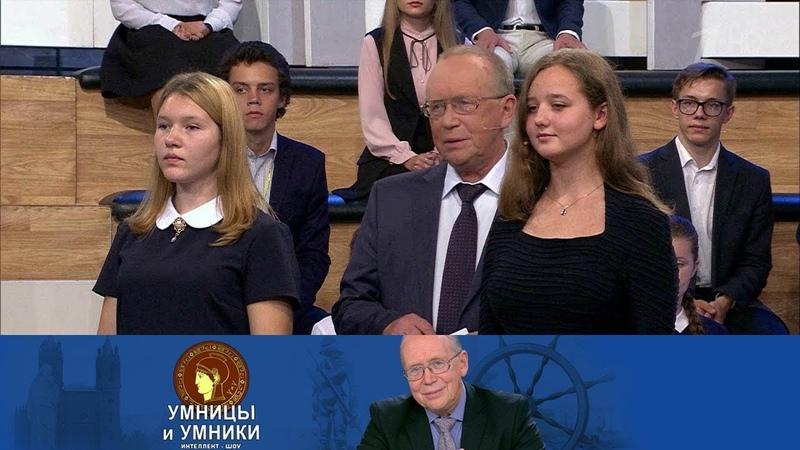 Умницы и умники - Выпуск от 06.10.2018