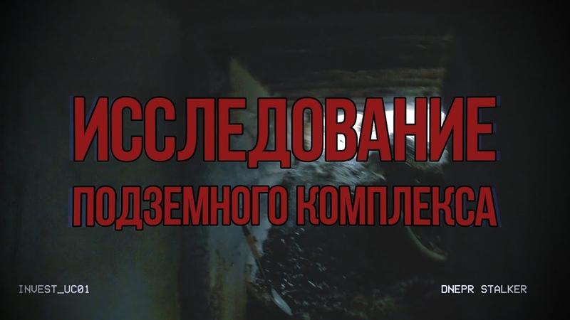Исследование подземного комплекса (г.Днепр) Индустриальный туризм [Dnepr Stalker]