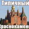 ТИПИЧНЫЙ КРАСНОКАМЕНСК| У нас тепло!:)
