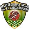 Баскетбольная школа им.Е.В.Александровой.Тюмень