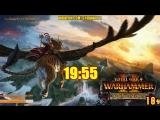 [18+] Шон и Фистаха в Mortal Empires (Total War: Warhammer 2) - часть 3