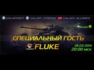 Стрим шоу с Fluke[WG]