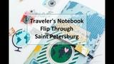 Тревелбук - Санкт-Петербург | Traveler's Notebook Flip Through St Petersburg