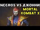 Necros NECROS ПРОТИВ ДЖОННИ - JOHNNY IN THE DARK В MORTAL KOMBAT XL
