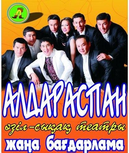 Қазақша концерт: Алдараспан (2013)