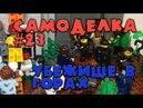 Лего самоделка Зомби апокалипсис Убежище в горах 23 Lego Moc