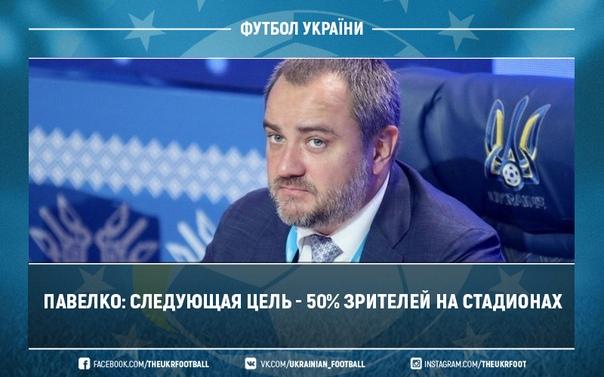 Павелко: Следующая цель - 50% зрителей на стадионах