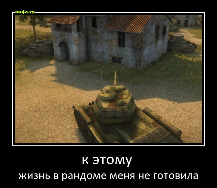Смешные картинки из игры ворлд оф танкс, днем рождения