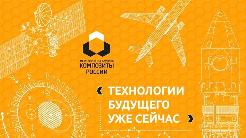 МИЦ Композиты России - видеоролик о Центре