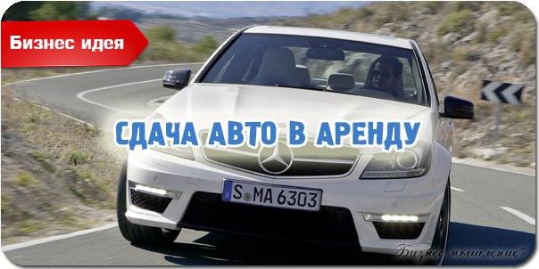 Бизнес идея-прокат автомобилей